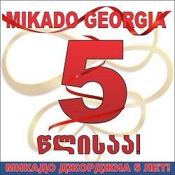 День рождение компании Микадо Джорджиа!