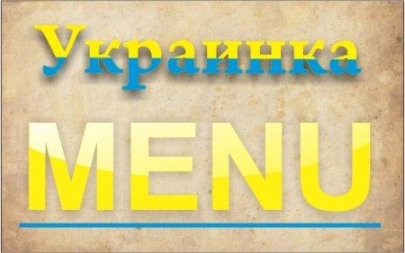 Новое Меню в ресторане