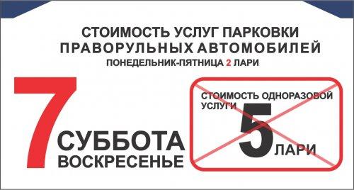 Одноразовая услуга за въезд  в размере 5 лари не начисляется